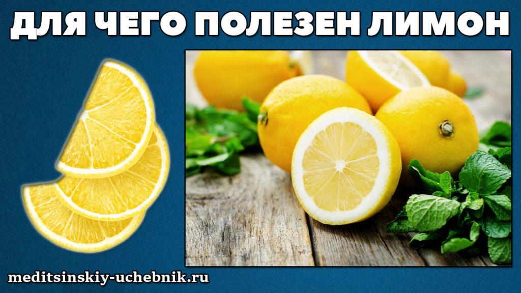 Чай-с-лимоном-польза-или-вред,-для-чего-полезен-лимон