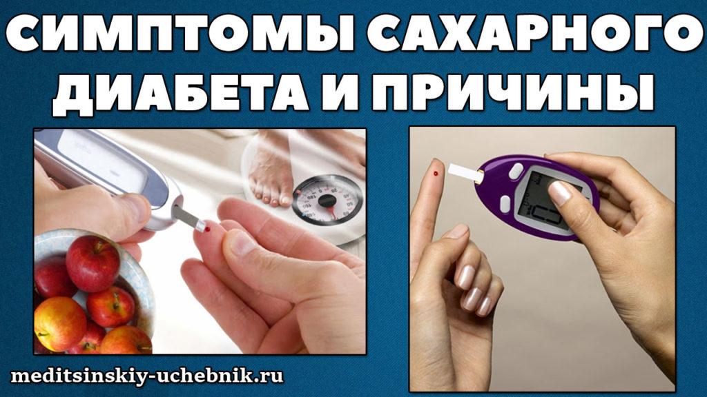 Сахарный-диабет-симптомы-у-мужчин-первые-признаки-причины