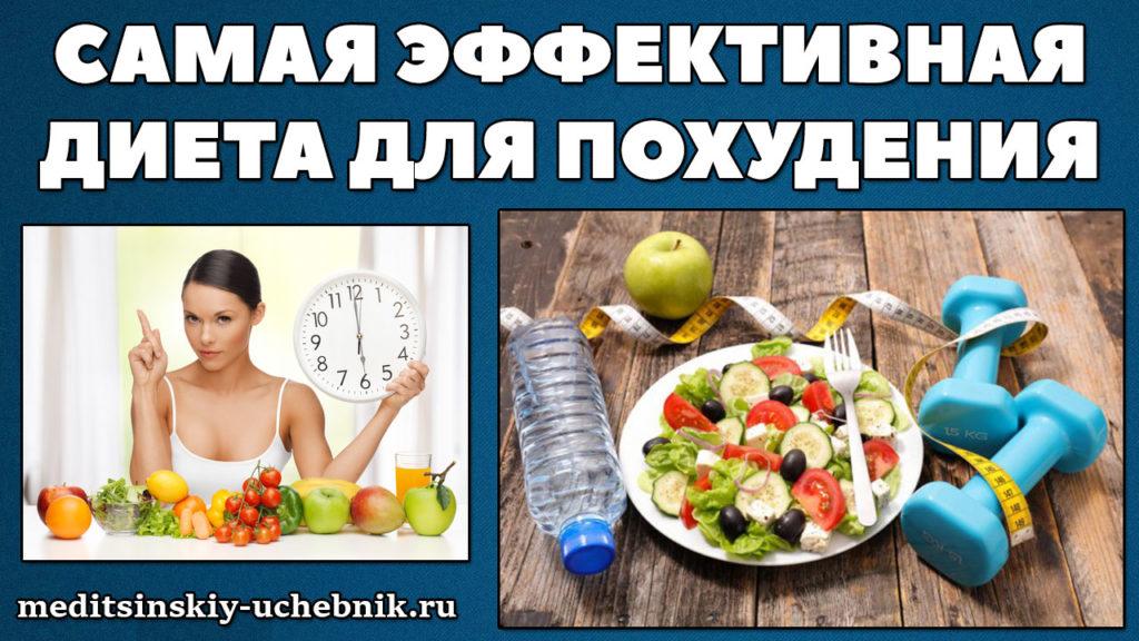 Самая эффективная диета для быстрого похудения женщин
