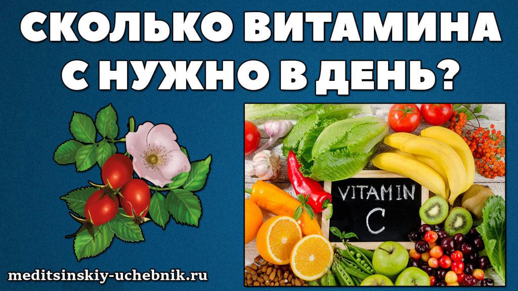 Сколько витамина с нужно в день взрослому человеку