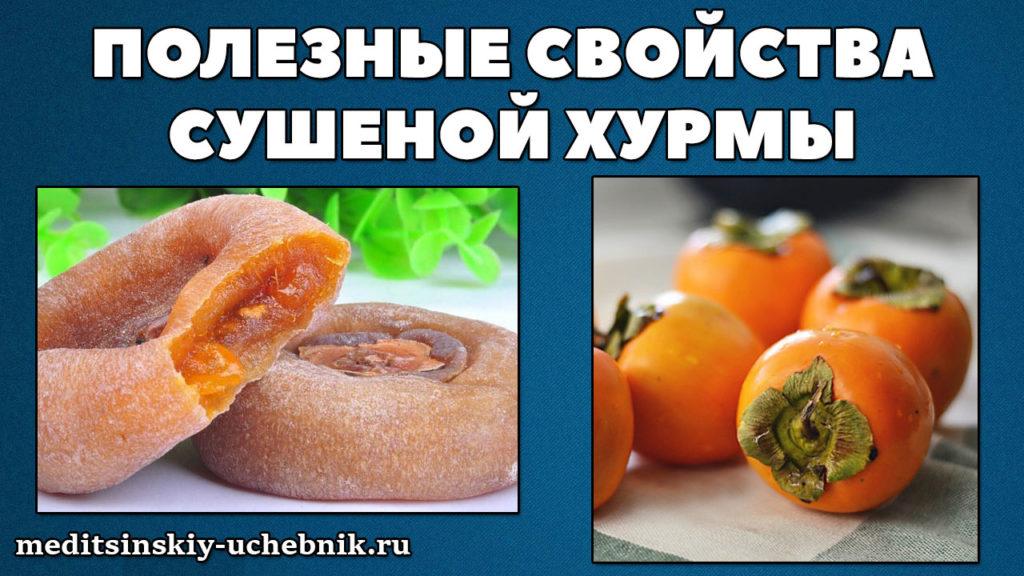 Сушеная-хурма-полезные-свойства,-калорийность,-вред,-история
