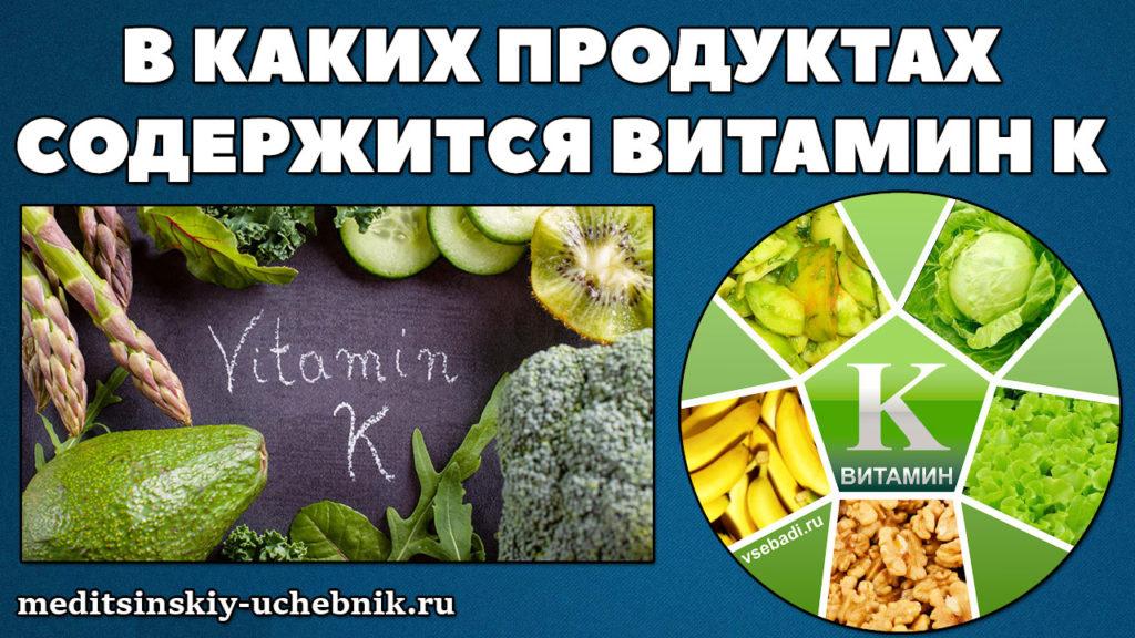 В-каких-продуктах-содержится-витамин-К-в-большом-количестве